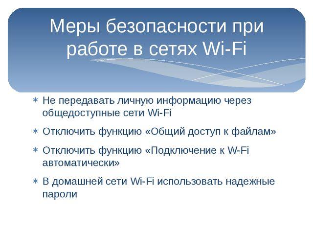 Меры безопасности при работе в сетях Wi-Fi Не передавать личную информацию че...