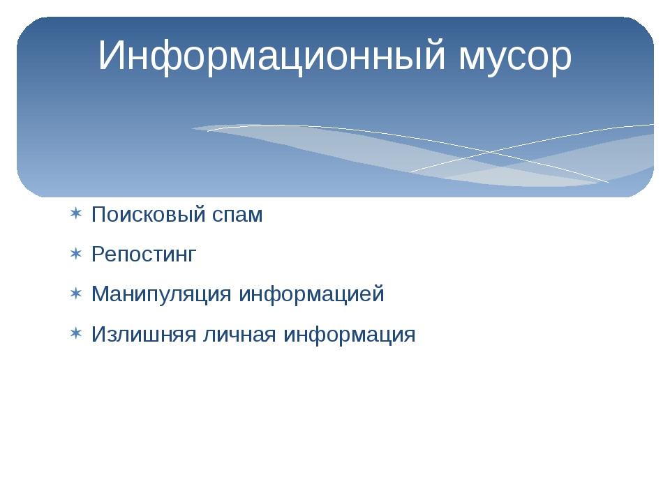 Поисковый спам Репостинг Манипуляция информацией Излишняя личная информация И...