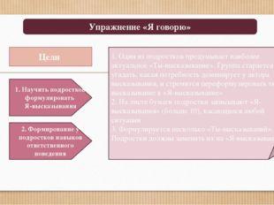Игровые упражнения на развитие ответственности у подростков 2. Формирование у