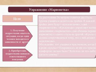 Игровые упражнения на развитие ответственности у подростков 1. Получение подр