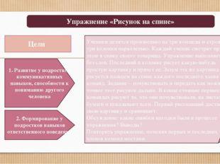 Игровые упражнения на развитие ответственности у подростков 1. Развитие у под