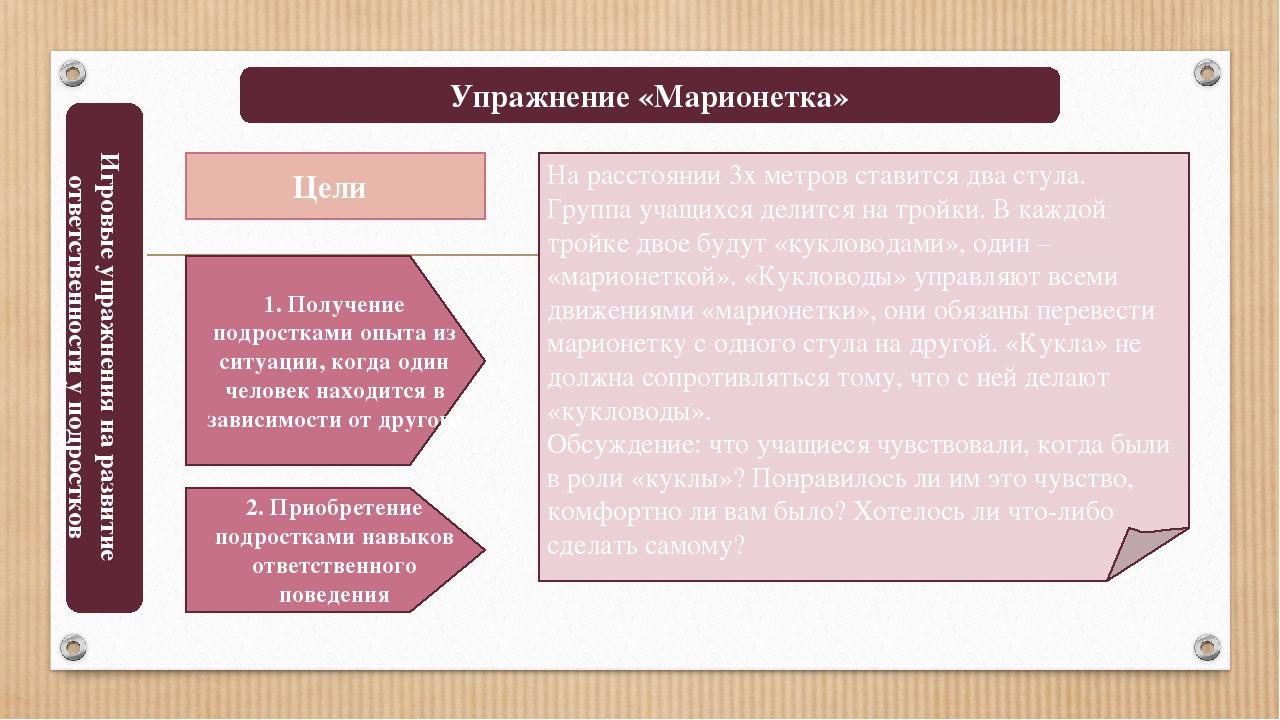 Игровые упражнения на развитие ответственности у подростков 1. Получение подр...