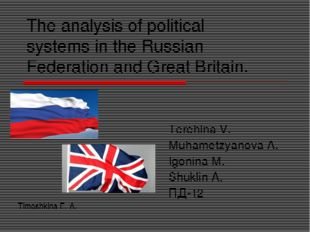 The analysis of political systems in the Russian Federation and Great Britain
