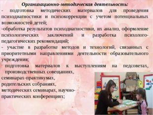 Организационно-методическая деятельность: - подготовка методических материало