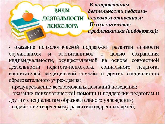 К направлениям деятельности педагога-психолога относятся: Психологическая пр...