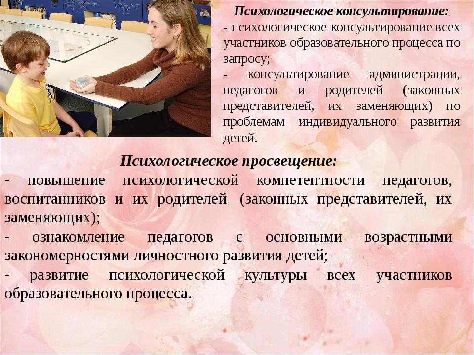 Психологическое консультирование: - психологическое консультирование всех уча...