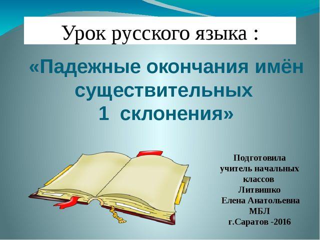 Урок русского языка : «Падежные окончания имён существительных 1 склонения» П...