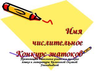 Имя числительное Конкурс знатоков Презентация выполнена учителем русского язы