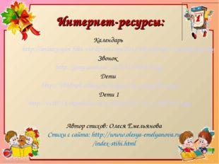 Интернет-ресурсы: Календарь http://anisargsyan.files.wordpress.com/2011/08/ka