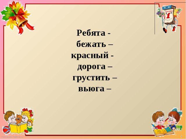 Ребята - бежать – красный - дорога – грустить – вьюга – FokinaLida.75@mail.ru