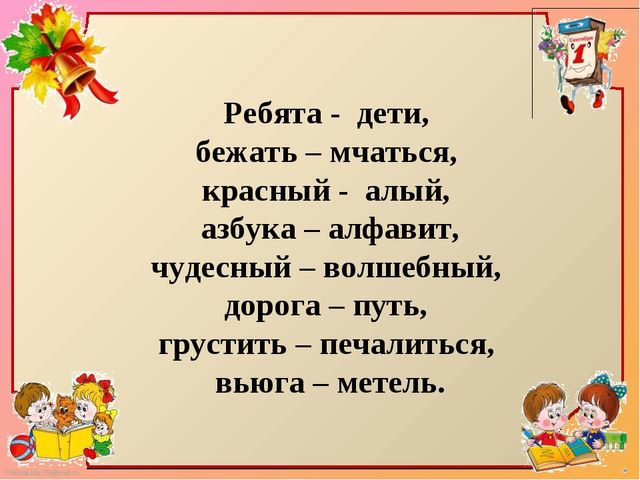 Ребята - дети, бежать – мчаться, красный - алый, азбука – алфавит, чудесный...