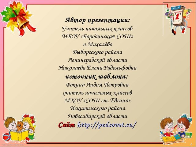 Автор презентации: Учитель начальных классов МБОУ «Бородинская СОШ» п.Михалё...