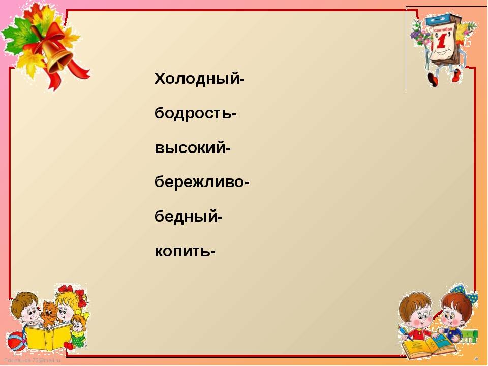 Холодный- бодрость- высокий- бережливо- бедный- копить- FokinaLida.75@mail.ru