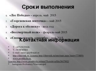 Сроки выполнения «Лес Победы» - апрель, май 2015 «Георгиевская ленточка» - ма