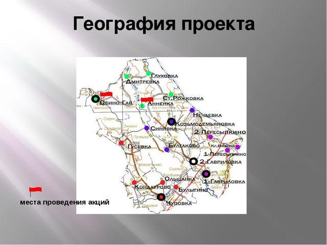 География проекта  места проведения акций