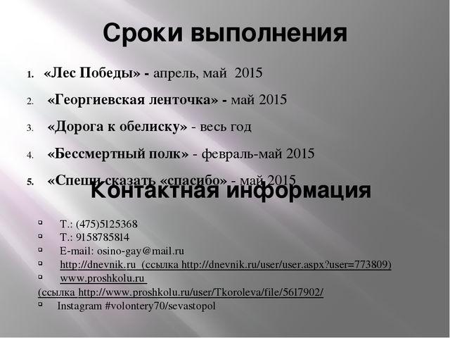 Сроки выполнения «Лес Победы» - апрель, май 2015 «Георгиевская ленточка» - ма...