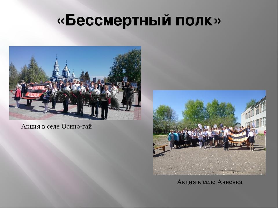 «Бессмертный полк» Акция в селе Осино-гай Акция в селе Анненка
