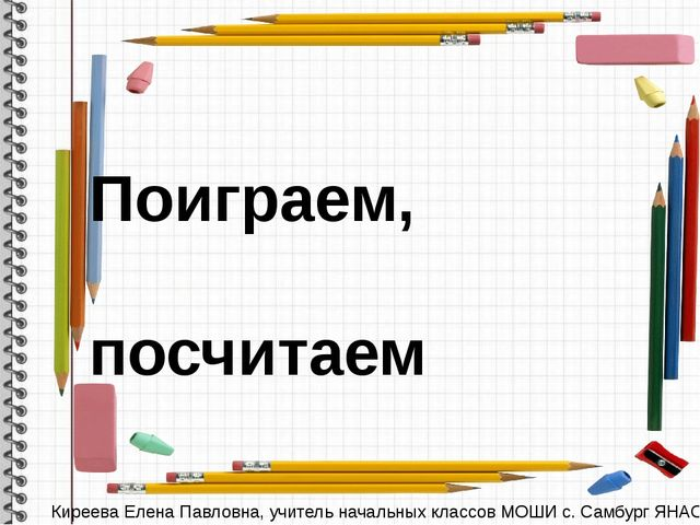 Киреева Елена Павловна, учитель начальных классов МОШИ с. Самбург ЯНАО Поигра...