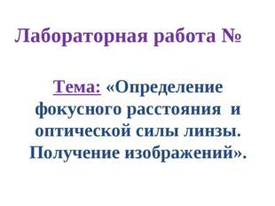 Лабораторная работа № Тема: «Определение фокусного расстояния и оптической си