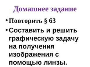 Домашнее задание Повторить § 63 Составить и решить графическую задачу на полу