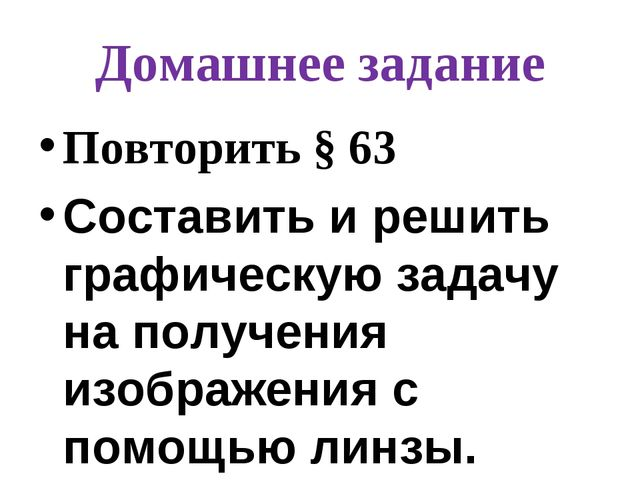 Домашнее задание Повторить § 63 Составить и решить графическую задачу на полу...