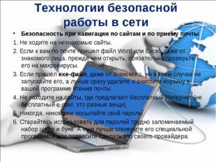 Технологии безопасной работы в сети Безопасность при навигации по сайтам и по