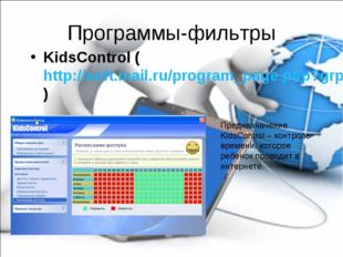 Программы-фильтры KidsControl (http://soft.mail.ru/program_page.php?grp=47967