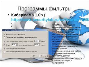 Программы-фильтры КиберМама 1.0b (http://www.securitylab.ru/software/273998.p