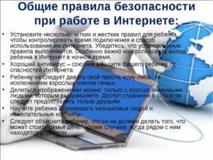 Общие правила безопасности при работе в Интернете: Установите несколько четки