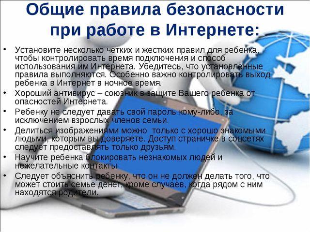 Общие правила безопасности при работе в Интернете: Установите несколько четки...