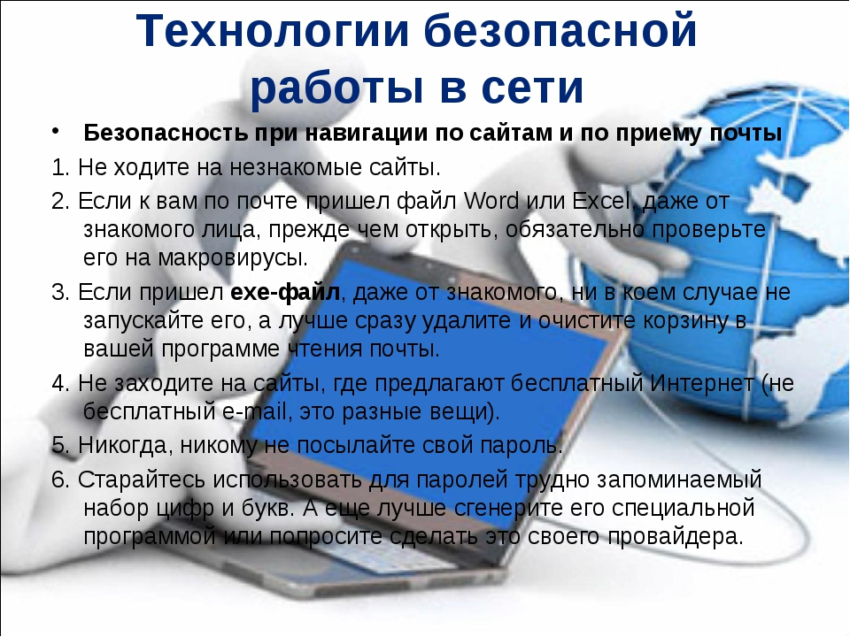Технологии безопасной работы в сети Безопасность при навигации по сайтам и по...