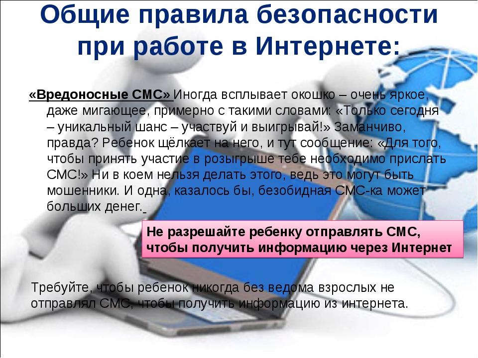 Общие правила безопасности при работе в Интернете: «Вредоносные СМС» Иногда в...