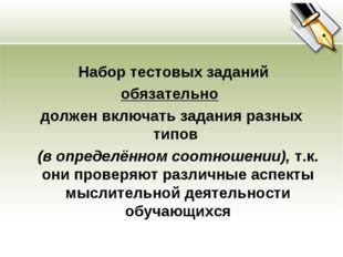 Набор тестовых заданий обязательно должен включать задания разных типов (в