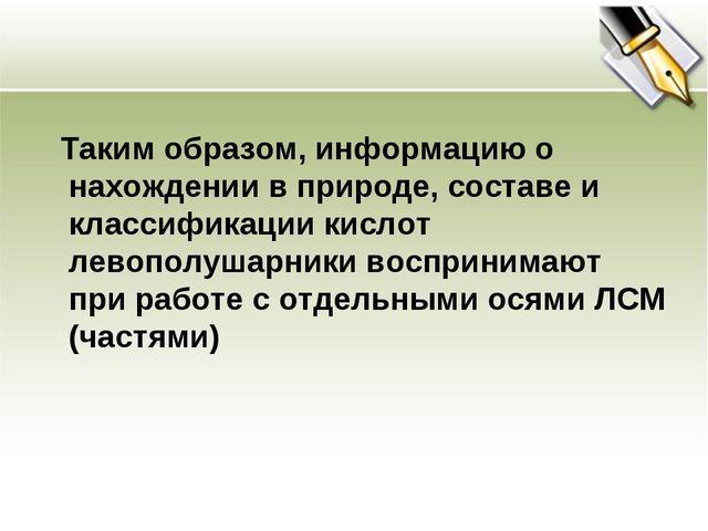 Таким образом, информацию о нахождении в природе, составе и классификации ки...