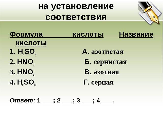 на установление соответствия Формула кислотыНазвание кислоты 1. H2SO4 А. а...