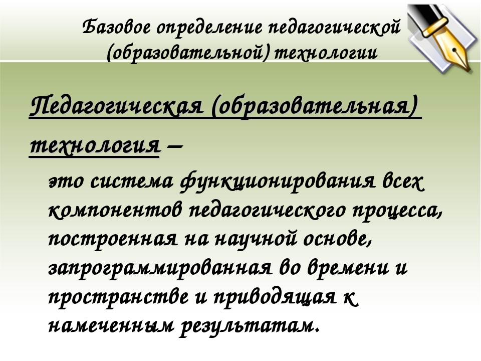 Базовое определение педагогической (образовательной) технологии Педагогическа...