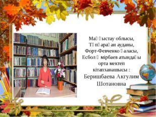 Маңғыстау облысы, Түпқараған ауданы, Форт-Февченко қаласы, Есбол Өмірбаев ат