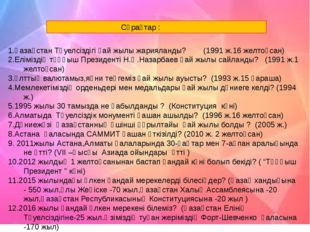 Сұрақтар : 1.Қазақстан Тәуелсіздігі қай жылы жарияланды? (1991 ж.16 желтоқса