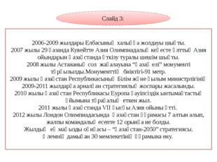 Слайд 3: 2006-2009 жылдары Елбасының халыққа жолдауы шықты. 2007 жылы 29 қаза