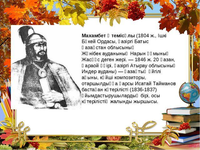 Махамбет Өтемісұлы (1804 ж., Ішкі Бөкей Ордасы, қазіргі Батыс Қазақстан облыс...