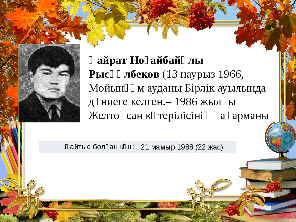 Қайрат Ноғайбайұлы Рысқұлбеков (13 наурыз 1966, Мойынқұм ауданы Бірлік ауылын...