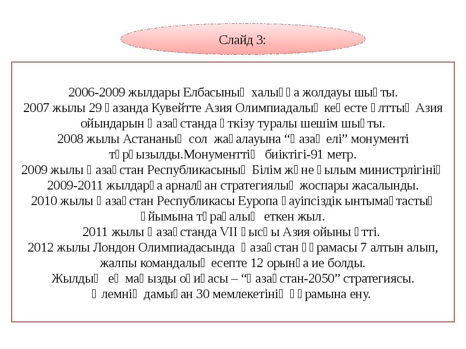 Слайд 3: 2006-2009 жылдары Елбасының халыққа жолдауы шықты. 2007 жылы 29 қаза...