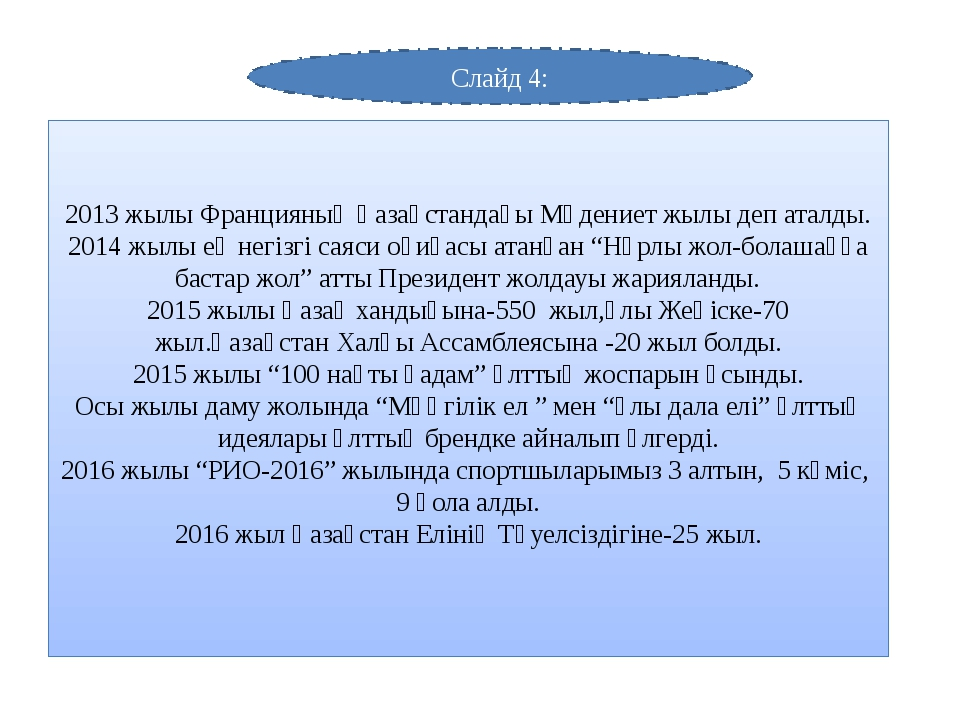 Слайд 4: 2013 жылы Францияның Қазақстандағы Мәдениет жылы деп аталды. 2014 жы...