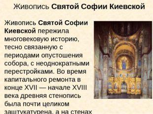 ЖивописьСвятой Софии Киевской ЖивописьСвятой Софии Киевскойпережила многов