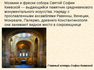 Главный алтарь Софии Киевской Мозаики и фрески собора Святой Софии Киевской—