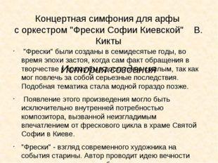 """Концертная симфония для арфы с оркестром """"Фрески Софии Киевской"""" В. Кикты Ист"""