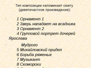 Тип композиции напоминает сюиту (девятичастное произведение): 1 Орнамент 1