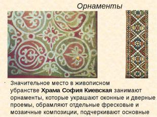 Орнаменты Значительное место в живописном убранствеХрама София Киевскаязани