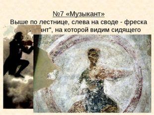 """№7 «Музыкант» Выше по лестнице, слева на своде - фреска """"Музыкант"""", на которо"""