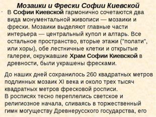 ВСофии Киевскойгармонично сочетаются два вида монументальной живописи — мо